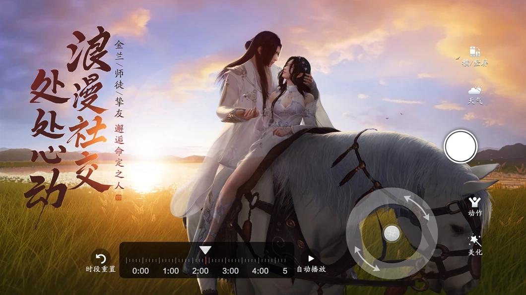 天涯明月刀 V1.0 安卓版截图3