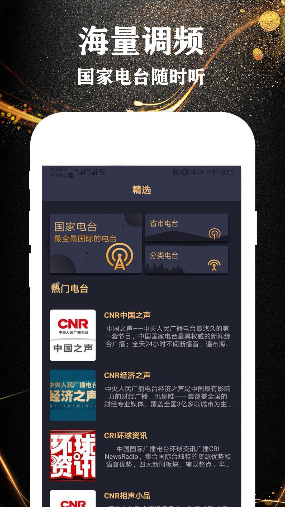 掌上收音机FM V1.2 安卓版截图1