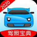 驾考宝典2020年科目一电脑版 V7.7.8 官方PC版