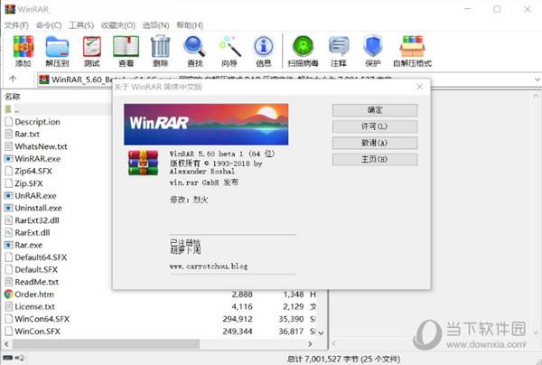 WinRar烈火破解版32位