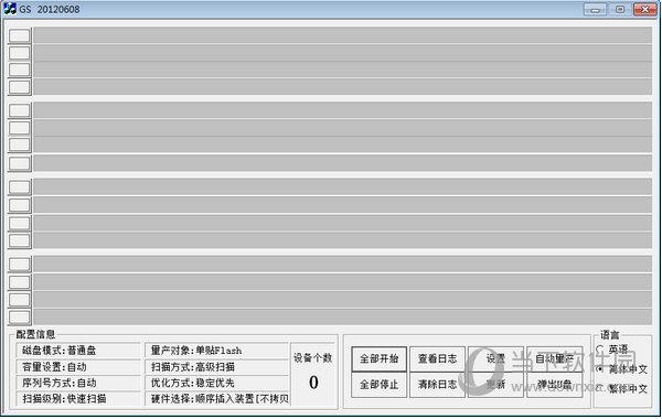建荣ax216量产工具