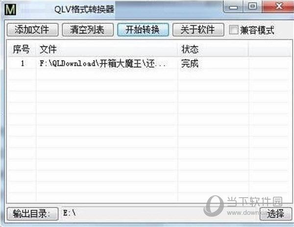 双冠家园QLV格式转换器破解版