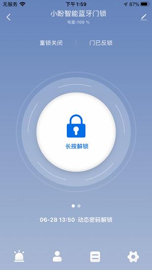 小盼智家 V1.0.2 安卓版截图2