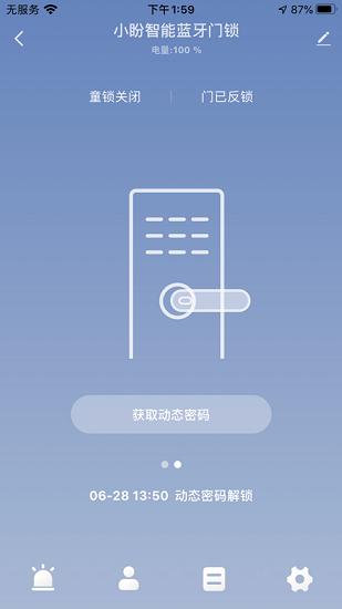 小盼智家 V1.0.2 安卓版截图3