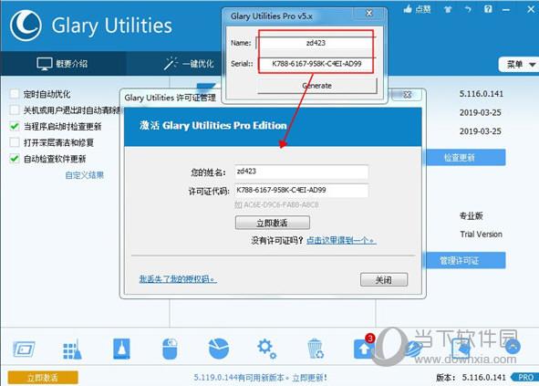 Glary Utilities Pro5序列号注册机