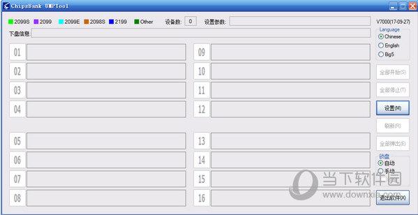 ChipsBank UMPTool