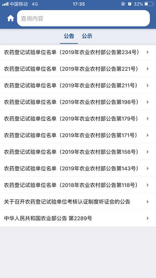 中国农药查询 V1.0.54 安卓版截图1
