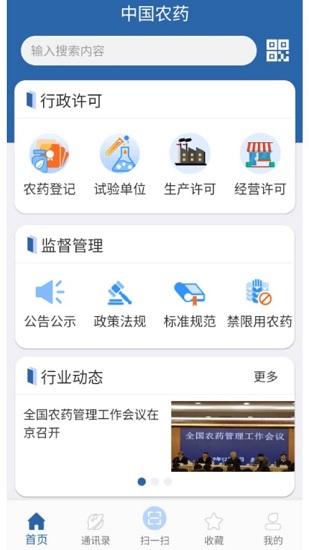 中国农药查询 V1.0.54 安卓版截图2
