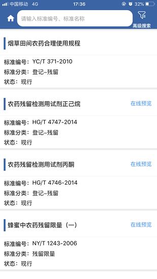中国农药查询 V1.0.54 安卓版截图3