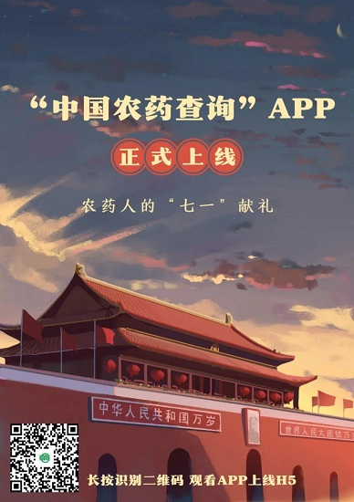 中国农药查询 V1.0.54 安卓版截图4