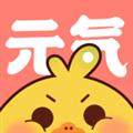 元气漫画 V1.4.9 安卓最新版