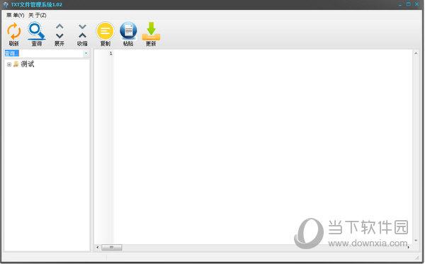 TXT文件管理系统