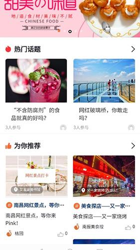 ye南昌 V1.0.7 安卓版截图1