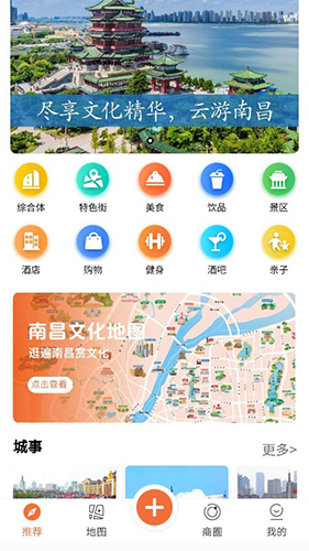 ye南昌 V1.0.7 安卓版截图2