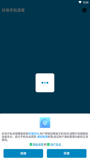 好用手机清理 V2.06.10.00 安卓版截图1