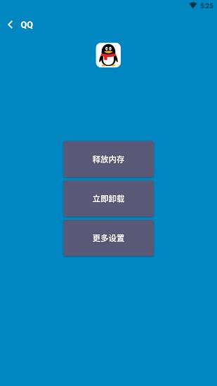 好用手机清理 V2.06.10.00 安卓版截图4