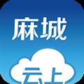 云上麻城 V1.0.2 安卓版