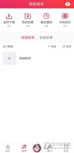 幻音音乐APP下载