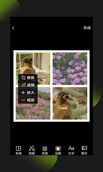 照片拼图王 V1.0.0 安卓版截图1
