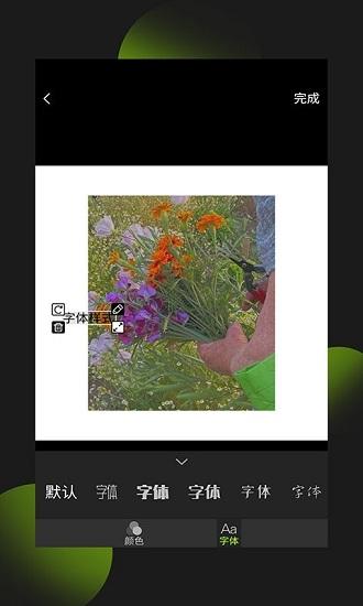 照片拼图王 V1.0.0 安卓版截图3