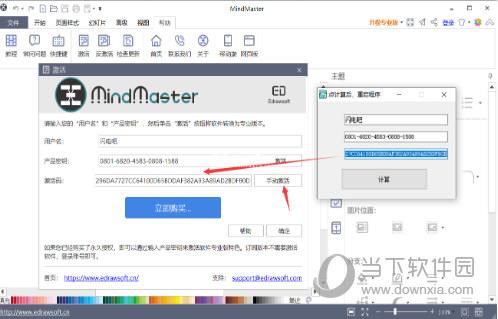 MindMaster8.0激活码生成器