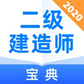 二建考试宝典 V1.0.1 安卓版