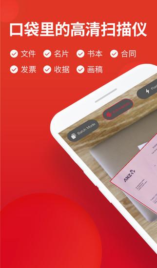 口袋扫描仪 V2.2.1 安卓版截图1
