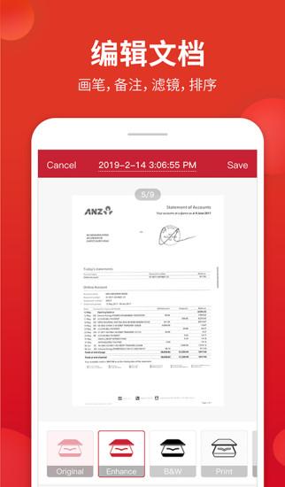 口袋扫描仪 V2.2.1 安卓版截图3