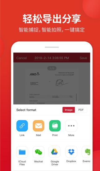 口袋扫描仪 V2.2.1 安卓版截图4
