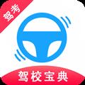 驾考驾校宝典 V1.1.3 安卓版