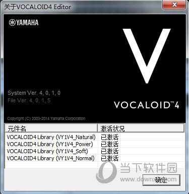vocaloid4破解版下载