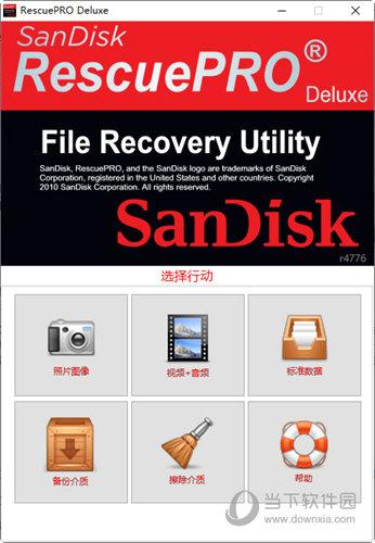 RescuePRO Deluxe免激活码版