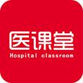 医课堂 V1.0.4 安卓版