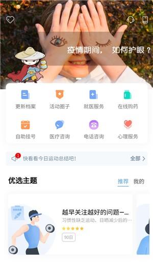 云酷健康 V2.3.3 安卓版截图3