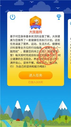 云酷健康 V2.3.3 安卓版截图2