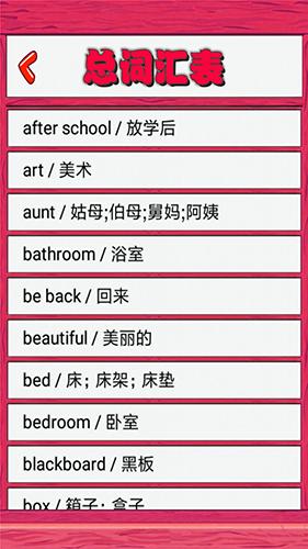 小学一起单词学习APP|小学一起单词学习 V1.1.21 安卓版 下载图 1