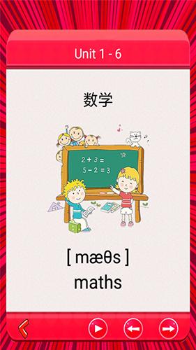 小学一起单词学习APP|小学一起单词学习 V1.1.21 安卓版 下载图 4