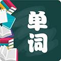 小学一起单词学习 V1.1.21 安卓版