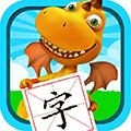 恐龙识字 V2.50.2072 安卓版