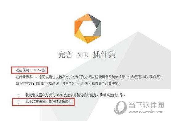 nik collection3破解版