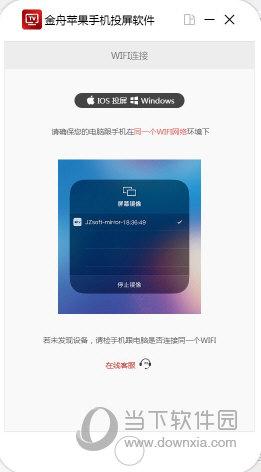 金舟苹果手机投屏软件
