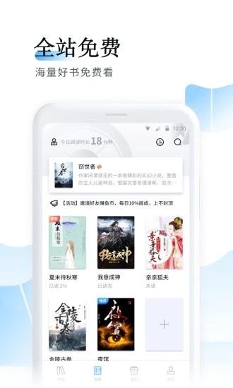 鱼悦追书无广告版 V2.0.5 安卓版截图1