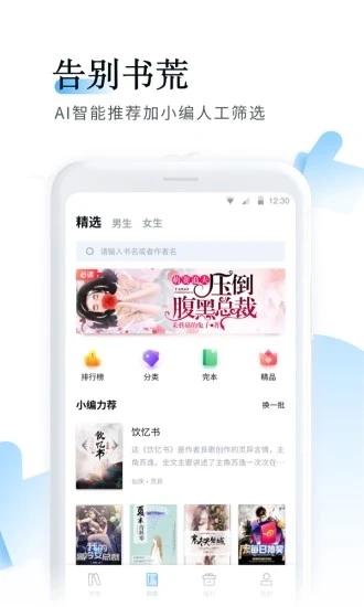 鱼悦追书无广告版 V2.0.5 安卓版截图4