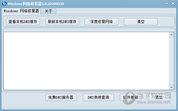 Windows网络修复器