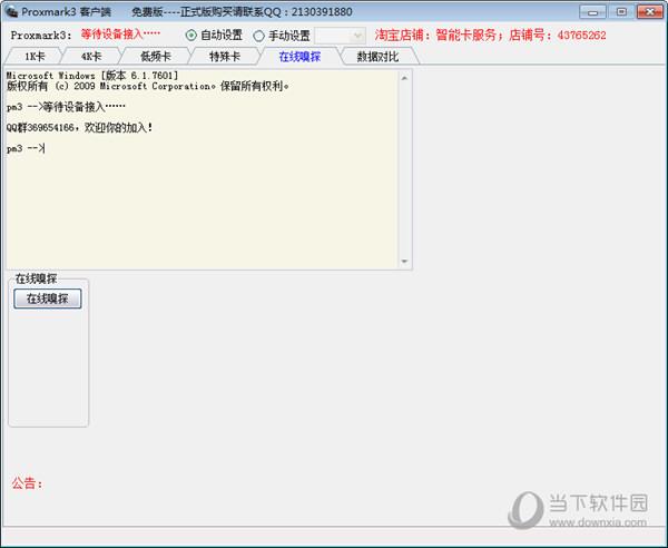 PM3软件破解版下载