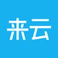 来云社区 v2.0.0 安卓版