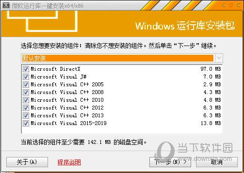 微软运行库一键安装