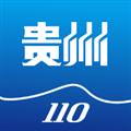 贵州110 V1.0 安卓版