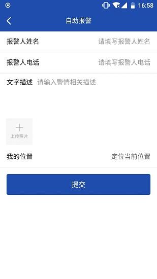 贵州110 V1.0 安卓版截图1