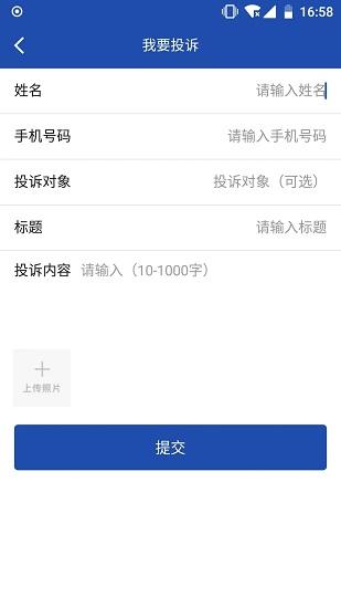贵州110 V1.0 安卓版截图2